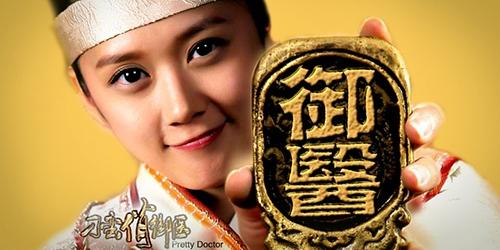 """Diễn viên Jang Na Ra trong phim bộ """"Thái Y Nghịch Ngợm""""."""
