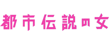 I Love Tokyo Legend - Kawaii Detective / Toshi Densetsu No Onna
