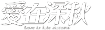 Love In Late Autumn