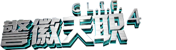 C.L.I.F. 4 / Clif 4
