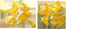 Fu Yao