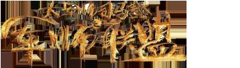 The Advisors Alliance & Growling Tiger, Roaring Dragon